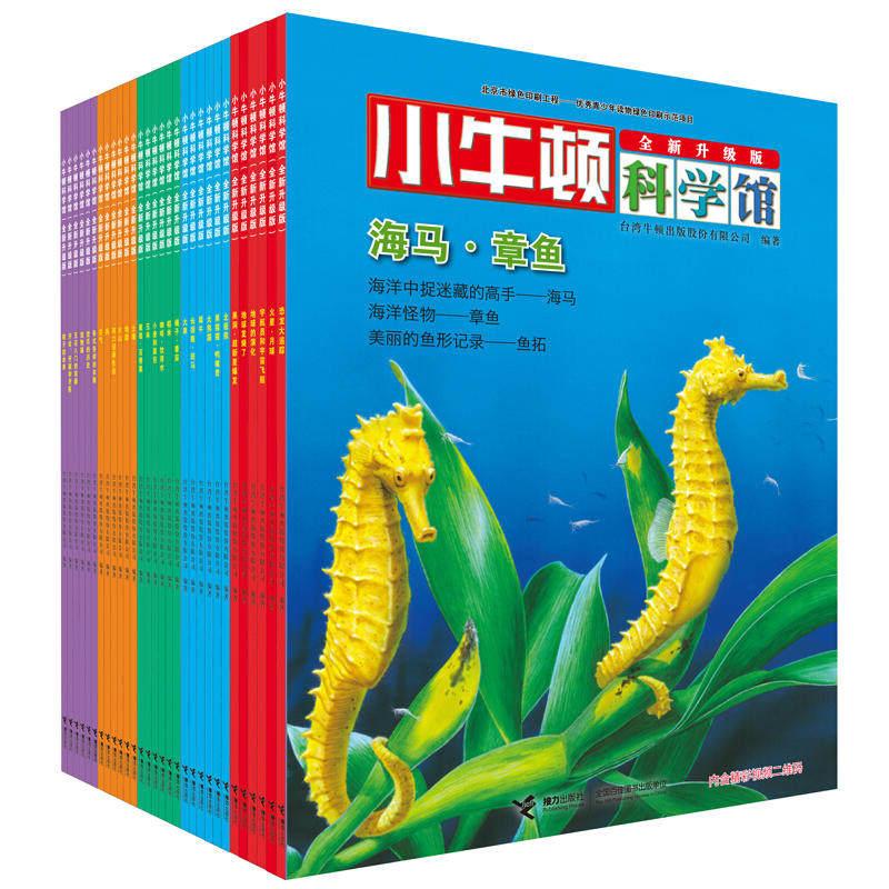 奇妙的植物 卵生亲水动物 地球的资源 改变生活的发明 少儿小百科图书