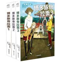 博多豚骨拉面(1-3) 共3册