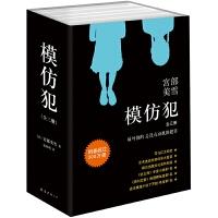 宫部美雪:模仿犯(套装共3册)(2015版)