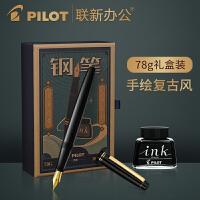 日本PILOT百乐78g+钢笔透明成人学生用书法练字笔商务*复古礼盒装