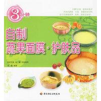 【旧书二手书9成新】3分钟自制蔬果面膜 护肤品 采薇 9787501971107 中国轻工业出版社