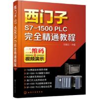 西门子S7-1500 PLC完全精通教程 向晓汉 9787122313201 化学工业出版社 新华书店 品质保障