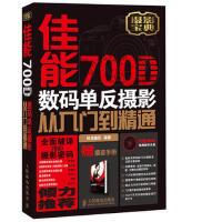 佳能700D数码单反摄影从入门到精通 神龙摄影 人民邮电出版社 9787115333933