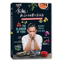 食趣:欧文的无国界创意厨房/西式美食、东方美食、各式酱汁/当无限的创意遇到无限可能的美食