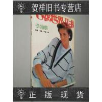 【品相好古旧书二手书】毛衣世界丛书长袖装 刘磊等 编 纺织工业出版