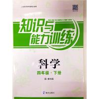 2020春深圳小学知识与能力训练科学四年级下册配教科版 4年级科学下册知识与能力训练