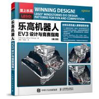 乐高机器人EV3设计与竞赛指南 第2版