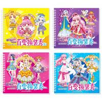 巴拉拉小魔仙百变换装秀4-5-6-7岁换装贴纸书儿童公主女孩粘贴画