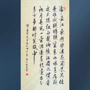中国人民书画院院士   郭福军  三国演义开篇词   A9