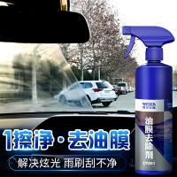 汽车玻璃清洁剂去油膜前挡风车用油污风挡强力去污去除垢净清洗水 收藏加购 优先发货