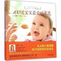 【新�A自�I】100道����*的果泥,青�u出版社,(英)安娜���・卡梅��(Annabel Karmel) 著;高萍 �g