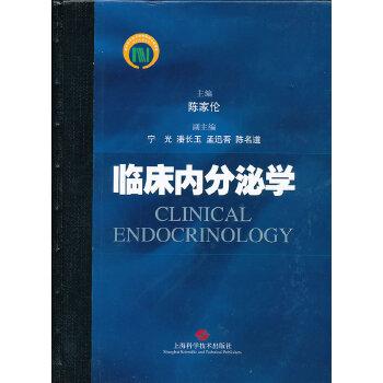 临床内分泌学