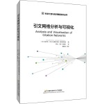 引文网络分析与可视化