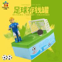 创意礼品卡通踢足球硬币存钱罐足球员储钱箱儿童可爱电动零钱罐