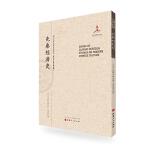 5折特惠 先秦经济史 近代海外汉学名著丛刊 历史文化与社会经济 国家出版基金资助项目