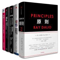 经济学套装5册原则(principles)细节 如何轻松影响他人 成瘾 混乱:如何成为失控时代的掌控者 爆裂:未来社会