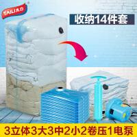 太力 真空压缩袋棉被衣服抽真空立体收纳防潮整理袋套装送电泵