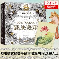 秘密花园系列 3册 一本探索奇境的手绘涂色书+魔法森林+迷失海洋 涂鸦画册填色本 新华书店旗舰店正版