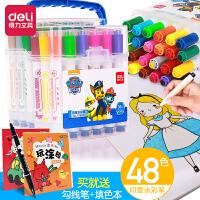 得力双头印章水彩笔24色36色48色可水洗初学者幼儿园儿童安全无毒可水洗彩色笔软头手提款彩笔套装画画笔彩笔
