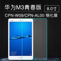 华为M3青春版8英寸平板电脑钢化膜 CPN-W09/AL00玻璃防爆贴膜