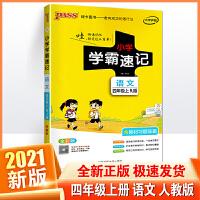 2019秋pass 小学学霸速记语文四4年级上册RJ版人教版 大字护眼