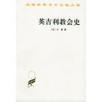 【正版新��】英吉利教��史 [英]比德 ,��S振,周清民 商�沼���^ 9787100008099