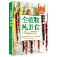 全植物纯素食 〔加〕安杰拉・利登 著 9787530491836 北京科学技术出版社【正版现货】