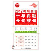 2012考研英语十年真题长难句――长喜英语