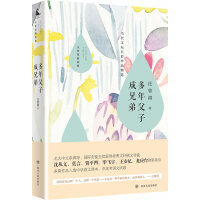 汪曾祺精选集:多年父子成兄弟