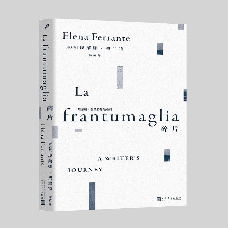 碎片(埃莱娜.费兰特作品) 意大利作家埃莱娜·费兰特20余年的访谈书信合集! 既是深入费兰特的文学世界的珍贵指引,同时也是一份智性、清醒而坚定的文学宣言