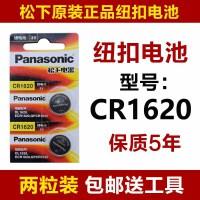 Panasonic 型号CR1620 3V电池 马自达6 标致307 车钥匙遥控器专用