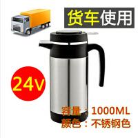 车载加热杯电热水杯12V/24v汽车用热水器加热杯烧水壶保温
