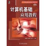 计算机基础应用教程 刘春燕,吴黎兵,黄华 机械工业出版社