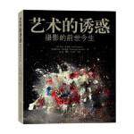 艺术的诱惑--摄影的前世今生 Hope Kingsley 9787512205222 中国民族摄影艺术出版社 新华书店