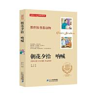 朝花夕拾 呐喊 9787556823611 鲁迅 二十一世纪出版社 新华书店 正品保障