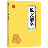 原著正版众阅国学馆一说文解字 间释字音和基本义 汉字溯源 字形演变 古代字典 中国传统文化 社会科学 语言文字 830