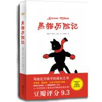 黑猫历险记