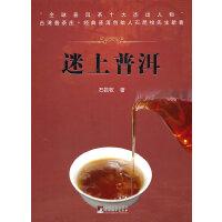 迷上普洱石昆牧 著 中央编译出版社 【正版图书】