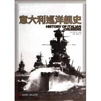 【RT4】《意大利巡洋舰史》 暂无 9787555202240