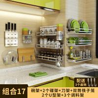304不锈钢免打孔厨房置物架调料架壁挂碗碟架收纳架省空间 新7