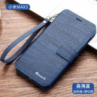 小米max3手机壳小米max2保护套男小米max翻盖皮套防摔女款手机套 小米max3 森海蓝-送挂绳+钢化膜