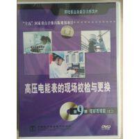 供电职业技能培训系列片9.2:高压电能表的现场校检与更换 1DVD 电力培训 电力管理 视频光盘