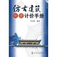 仿古建筑快捷计价手册(附光盘)