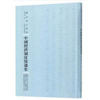 中国经济制度变迁史