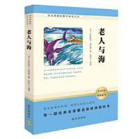老人与海 语文新课标助考阅读名著9787550136274