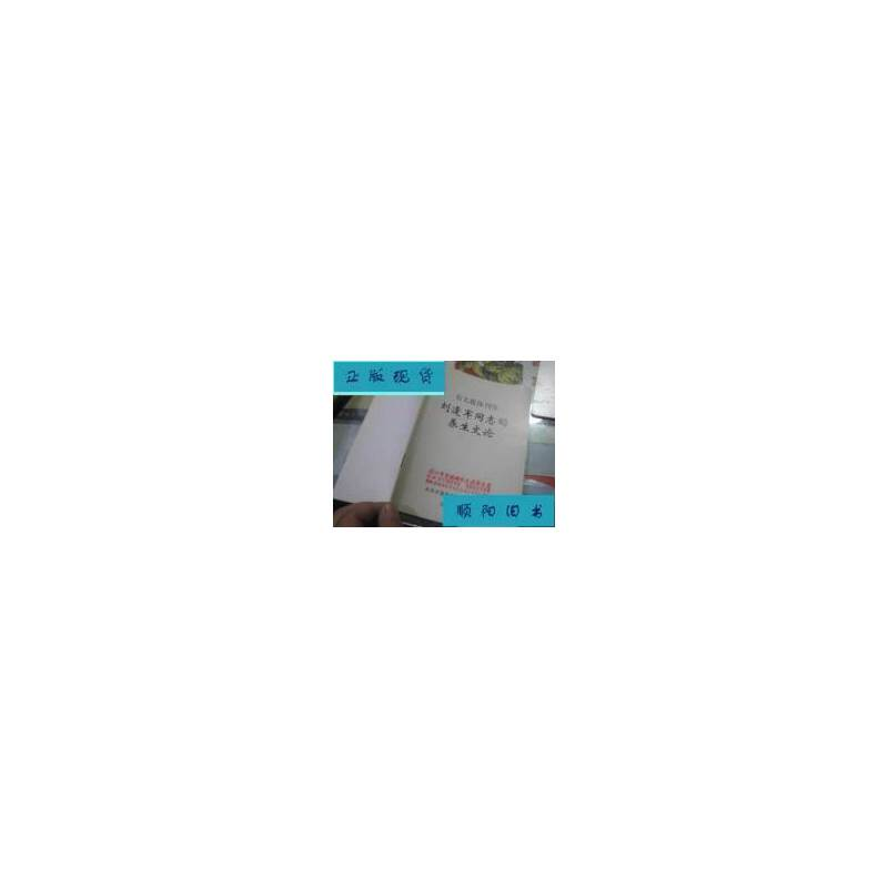 【二手旧书9成新】刘逢军同志的养生文论 11 /北京大道堂中医养生 【正版现货,请注意售价定价】