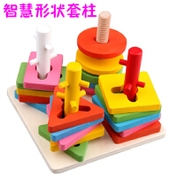 1-2-3岁宝宝益智玩具蒙氏早教具儿童思维几何形状配对四套柱积木