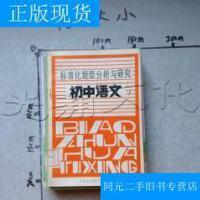【二手旧书9成新】初中语文---[ID:488435][%#254B5%#]---[中图分类法][!G633.3汉语