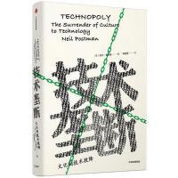 技术垄断 尼尔波斯曼 著 中信出版