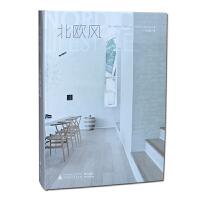 北欧风 北欧住宅新风尚 The Nordic Home 广西师范大学出版社